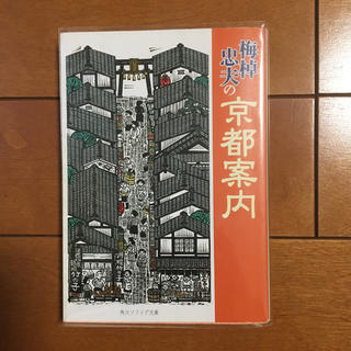 カドカワショテン(角川書店)の梅棹忠夫の京都案内(地図/旅行ガイド)