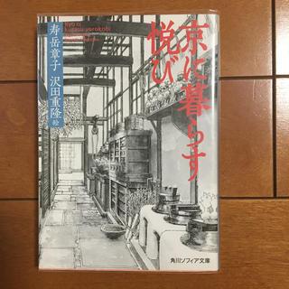 カドカワショテン(角川書店)の京に暮らす悦び(地図/旅行ガイド)