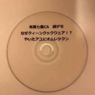 アムウェイ(Amway)の有馬七重CAの2007年の鍋デモ DVDです。 アムウェイ (住まい/暮らし/子育て)