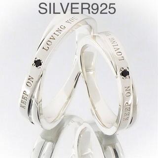 刻印&送料無料新品SILVERペアリング(リング(指輪))