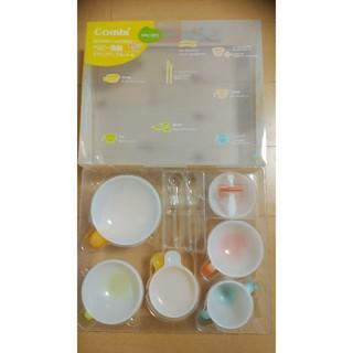 コンビ(combi)のConbi ベビー食器(離乳食器セット)