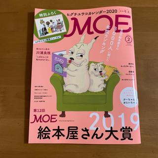 ハクセンシャ(白泉社)のMOE (モエ) 2020年 02月号  雑誌のみ(その他)