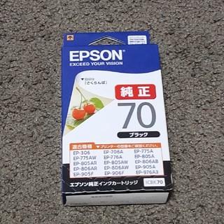 EPSON - エプソン純正インク70黒