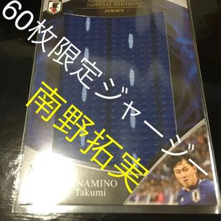 エポック(EPOCH)の南野拓実 ビッグジャージーカード 60枚限定 日本代表(スポーツ選手)