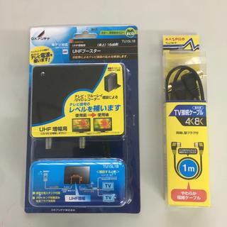UHFブースター TV接続ケーブル(テレビ)