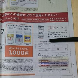 サントリー(サントリー)のロコモア、オメガエイド、セサミン1000円お試し申込ハガキ(その他)