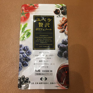 エーザイ(Eisai)のユベラ 贅沢ポリフェノール 14粒(ビタミン)