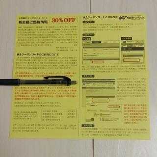 タカラトミー株主優待券 30%OFF(ショッピング)