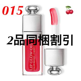 クリスチャンディオール(Christian Dior)の★ディオール アディクト リップ グロウ オイル 2020 新製品 015(リップケア/リップクリーム)