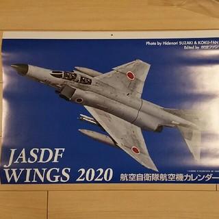【美品】航空自衛隊 2020 カレンダー 非売品(その他)