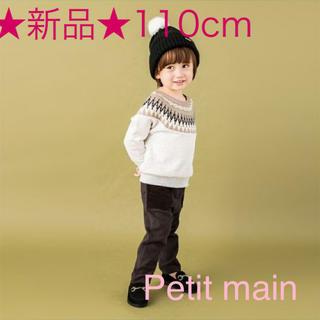 petit main - 【新品】petit main 110cm 求心柄ニット切替トレーナー