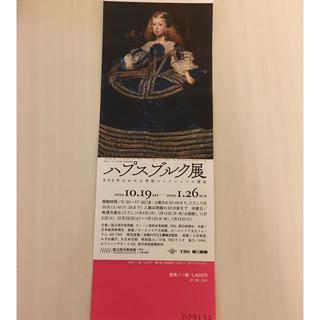 ハプスブルク展 チケット1枚(美術館/博物館)