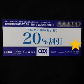 イッカ(ikka)の【株主優待券】コックス 20%割引券(ショッピング)