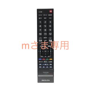 トウシバ(東芝)の新品 TOSHIBA CT-90348 東芝 テレビリモコン(その他)