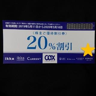 イッカ(ikka)の【株主優待券】コックス20%割引券(ショッピング)