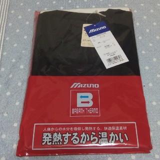ミズノ(MIZUNO)の専用 ブレスサーモLBサイズ 2枚セット(その他)