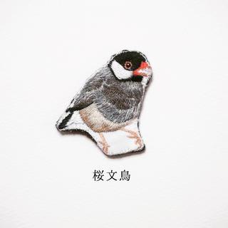桜文鳥の手刺繍ブローチ【受注制作】(コサージュ/ブローチ)
