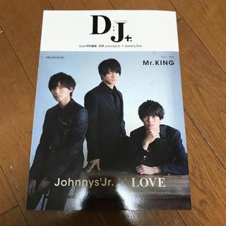 ジャニーズジュニア(ジャニーズJr.)のD;J+ Johnnys'Jr.×LOVE(アート/エンタメ)