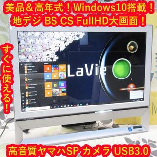 エヌイーシー(NEC)のWin10高年式!/NEC/FullHD/地デジBSCS/メ4/HD1T/白(デスクトップ型PC)