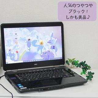 エヌイーシー(NEC)の【美品つやつやブラック】NECノートパソコン最新Win10!(ノートPC)