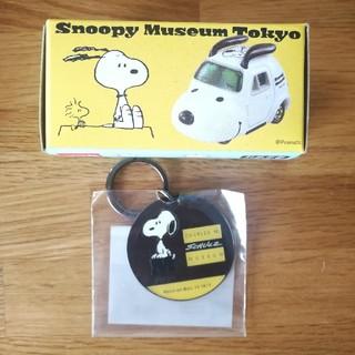 スヌーピー(SNOOPY)のスヌーピーミュージアム トミカ、オープン記念キーホルダー(ミニカー)