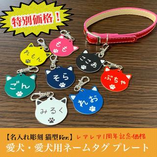 【名入れ彫刻】愛犬・愛猫用 ネームタグ プレート 猫型Ver.(ペット服/アクセサリー)