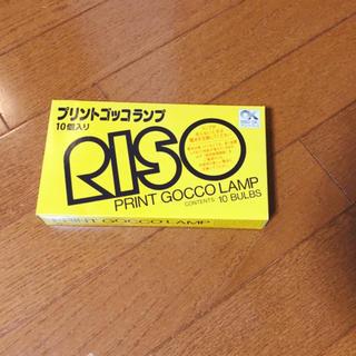 リソウコーポレーション(RISOU)のプリントゴッコランプ4個(その他)