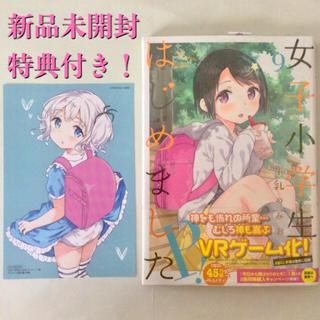 白泉社 - 【新品未開封】女子小学生はじめました 9