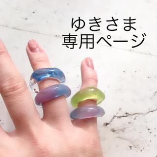 ゆきさま専用ページ☆(リング(指輪))