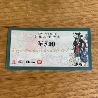 リンガーハット(リンガーハット)のリンガーハット 株主優待券 10枚(レストラン/食事券)