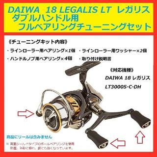 ダイワ(DAIWA)の● DAIWA レガリス LTダブルハンドル用 フルベアリング  セット(その他)