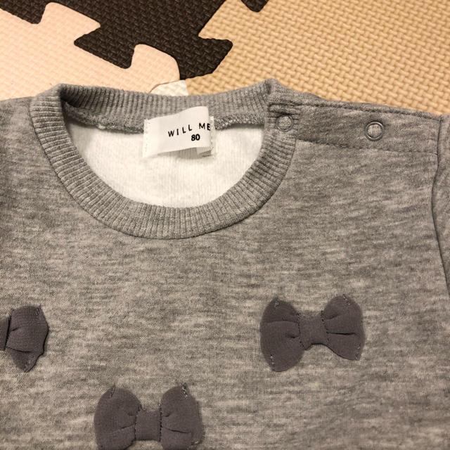 WILL MERY(ウィルメリー)のトレーナー 80 キッズ/ベビー/マタニティのベビー服(~85cm)(トレーナー)の商品写真