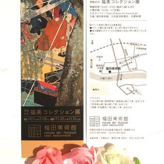 ♡ペア♡福美コレクション展 京都 2枚♡(美術館/博物館)