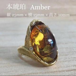 癒しのアメ色〜本琥珀 コハク リング K18  アンバー Amber(リング(指輪))