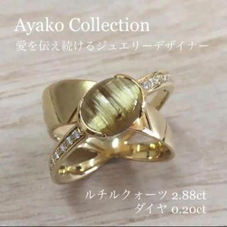 吉田綾子 K18 天然ルチルクォーツ 2.88 ダイヤ 0.20 リング(リング(指輪))