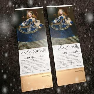 ★ハプスブルク展 チケット★2枚(美術館/博物館)