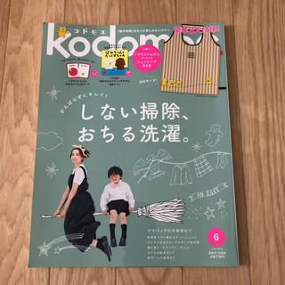 ハクセンシャ(白泉社)のkodomoe (コドモエ) 2019年 06月号 (結婚/出産/子育て)