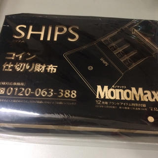 シップス(SHIPS)のmonomax 12月号 付録(コインケース/小銭入れ)