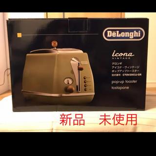 デロンギ(DeLonghi)のデロンギ■ポップアップトースター(調理機器)