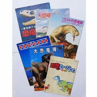 ユニバーサルスタジオジャパン(USJ)の※1冊追加しました!【本】恐竜展 図録 7冊セット パンフレットカタログ(アート/エンタメ)