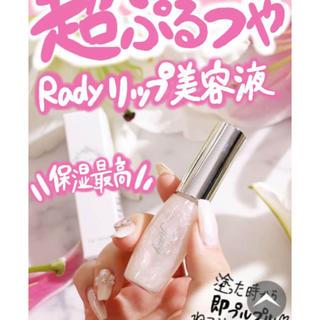 レディー(Rady)のRady リップ美容液(リップケア/リップクリーム)