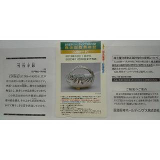 阪急阪神 株主回数乗車券(鉄道乗車券)