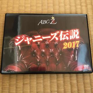 A.B.C.-Z - ジャニーズ伝説 2017 DVD