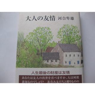 大人の友情★河合隼雄(住まい/暮らし/子育て)