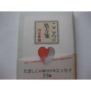 ころの処方箋★河合隼雄(住まい/暮らし/子育て)