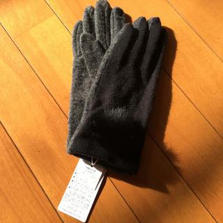 コムサイズム(COMME CA ISM)の新品未使用品 ラビットファー付手袋(手袋)