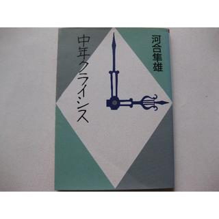 中年クライシス★河合隼雄(住まい/暮らし/子育て)