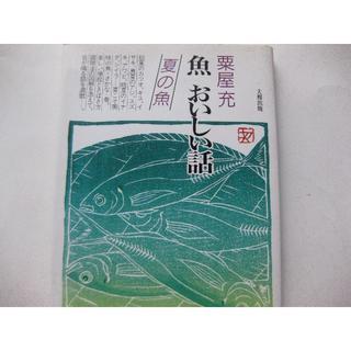 初版★魚 おいしい話 夏の魚★粟屋充(住まい/暮らし/子育て)