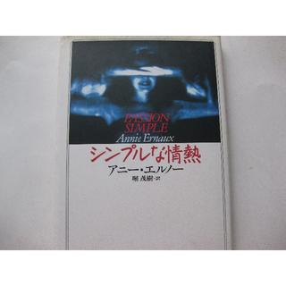 初版★シンプルな情熱★アニー・エルノー(文学/小説)