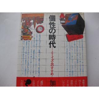初版★個性の時代 ミーイズムのすすめ★加瀬英明(人文/社会)